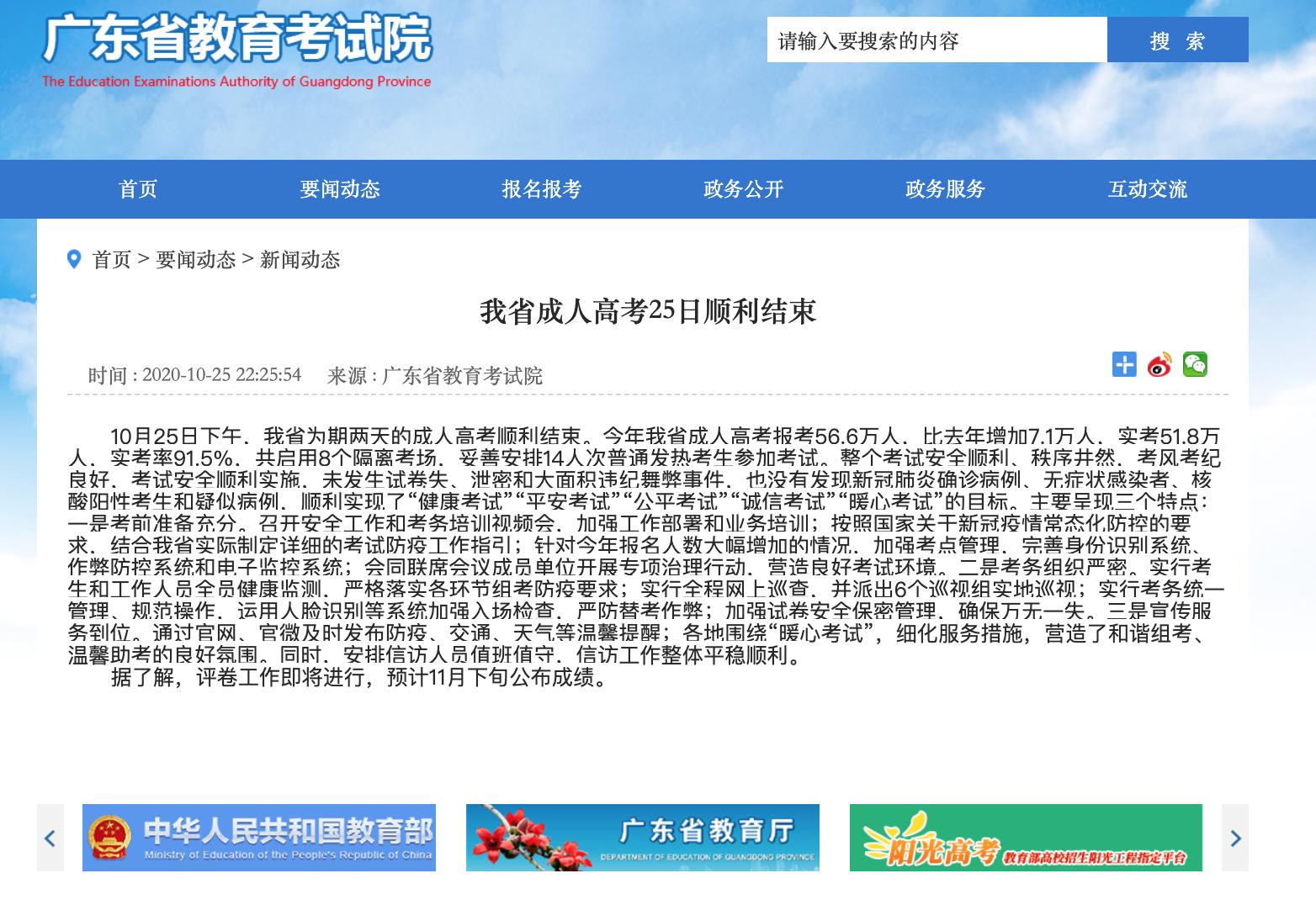 广东成人高考人数