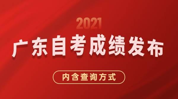 2021年4月广东自考成绩查询入口已开通