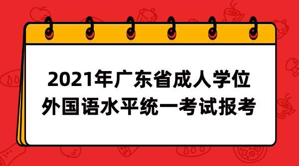 2021年广东省成人学位外国语水平统一考试报考