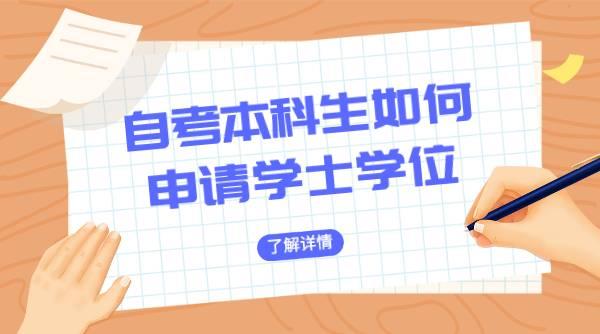 广东自考本科生如何申请学士学位?