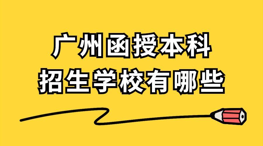 广州函授本科招生学校有哪些