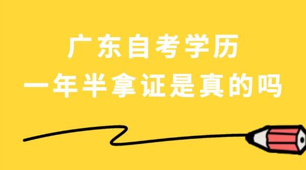 在广东自考大专本科1.5年能够拿证是真的吗?