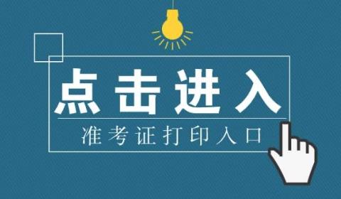 广东成人高考准考证打印