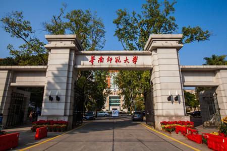 华南师范大学自考网