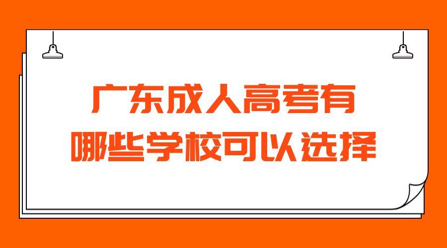 广东成人高考有哪些学校可以选择