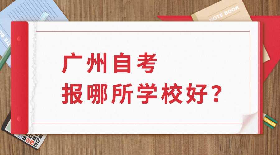 广州自考报哪所学校好?