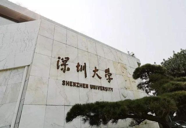 深圳大学自考网
