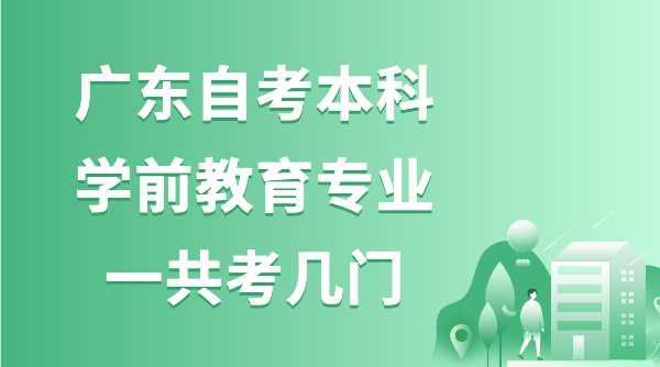 广东自考本科学前教育专业一共考几门?