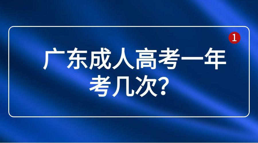 广东成人高考一年考几次
