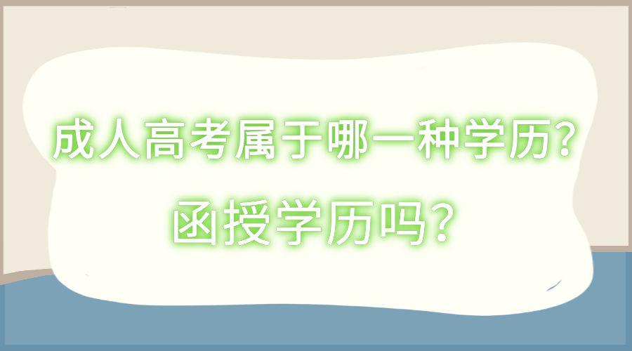 成人高考属于哪一种学历?函授学历吗?
