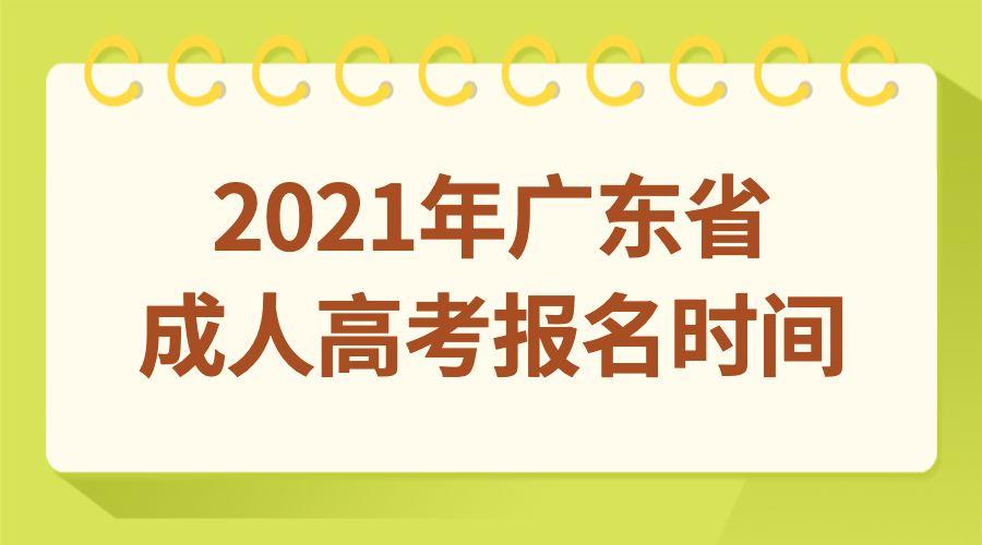 2021年广东省成人高考报名时间