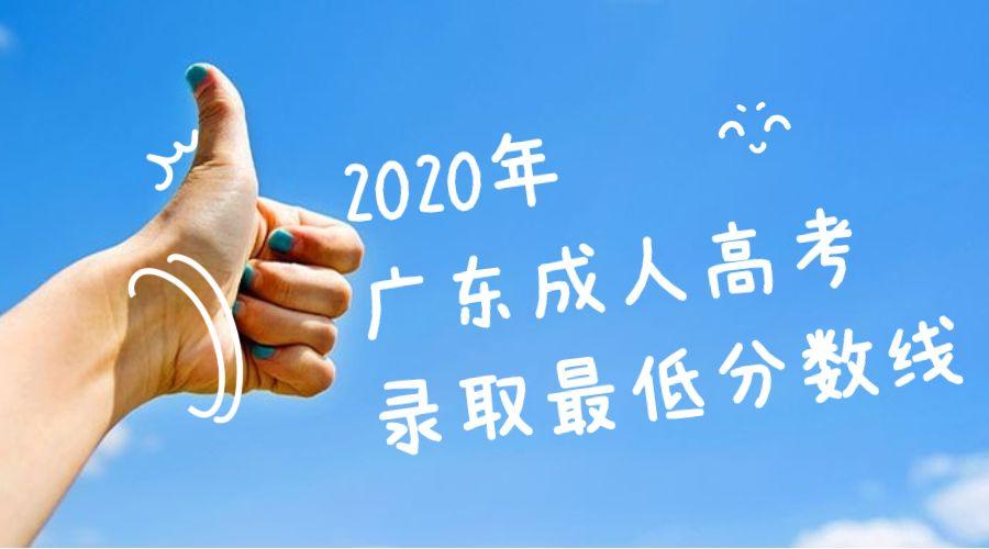 2020年广东成人高考录取最低分数线