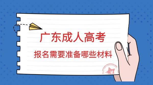 广东成人高考的报名需要准备哪些材料