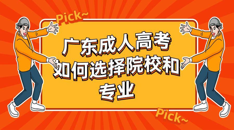 广东成人高考如何选择院校和专业?