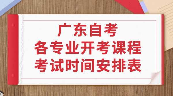 2021年10月广东自考各专业开考课程考试时间安排