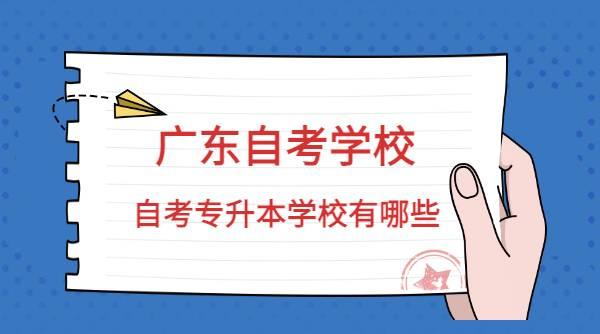 2021年广东自考专升本的学校有哪些?